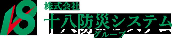 株式会社十八防災システム
